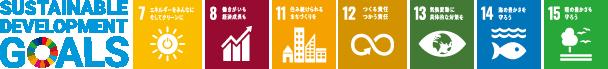 都市クリエイトはSDGsの取組みを推進し、持続可能な社会の実現に貢献します。